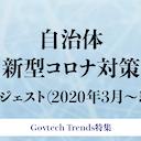 各自治体の窓口業務のコロナ対策【2020年3月~5月ダイジェスト】