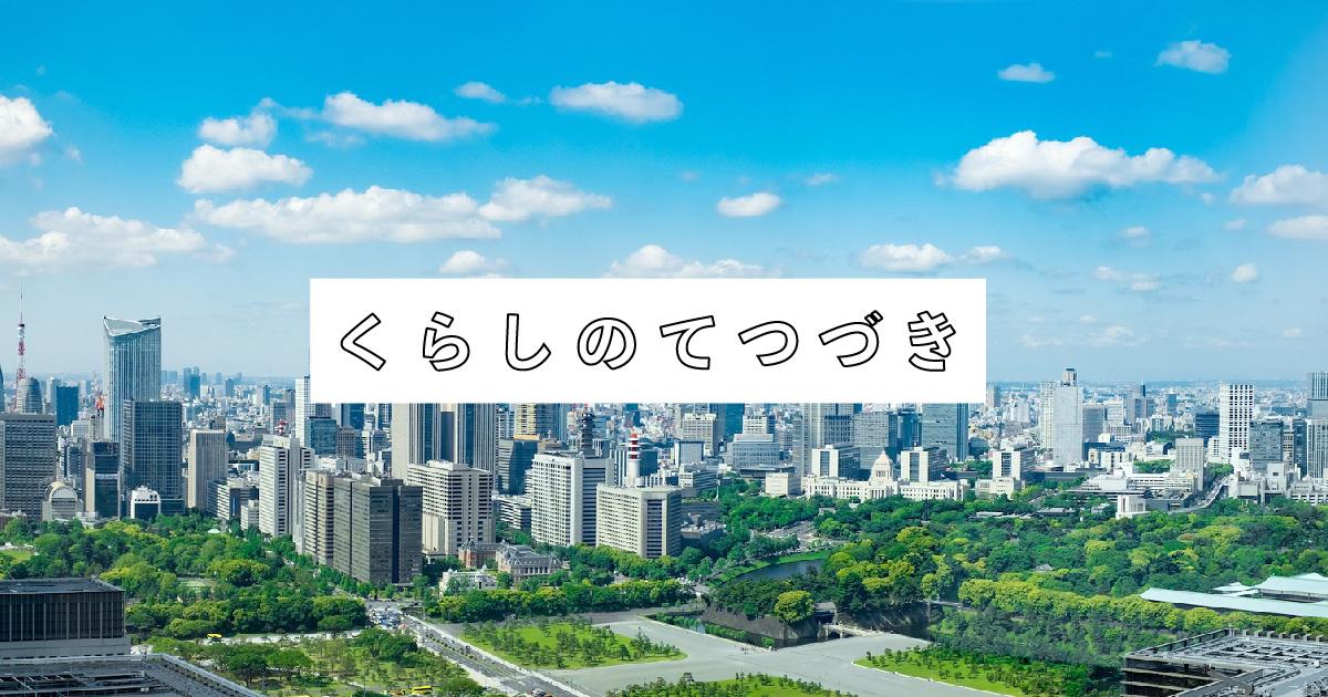 くらしのてつづき by Graffer