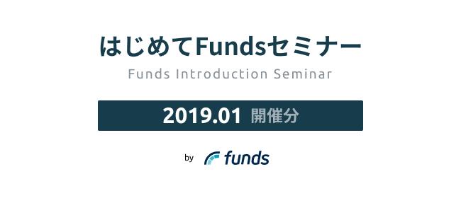【2019年1月】Fundsセミナー開催のお知らせ