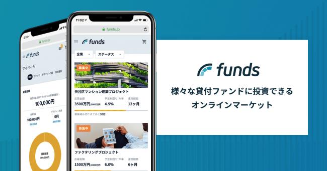 投資型クラウドファンディング参入がカンタンに!Funds(ファンズ)が協業先に専用Webサイトの構築と同サービスの仕組み提供を開始